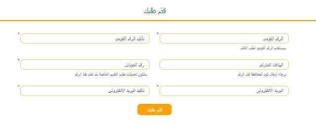 وظائف البنك الأهلي المصري  2020