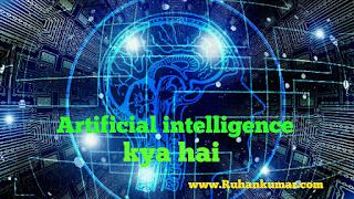 Artificial Intelligence kya hai kam kaise karta hai benefits in hindi jankari