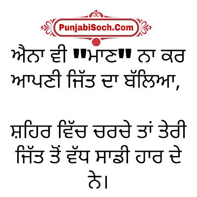 Punjabi attitude status