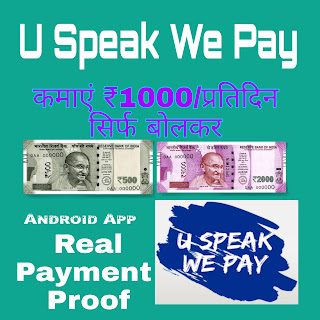 U Speak We Pay App online paise kamaye