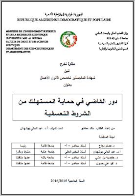 مذكرة ماستر: دور القاضي في حماية المستهلك من الشروط التعسفية PDF