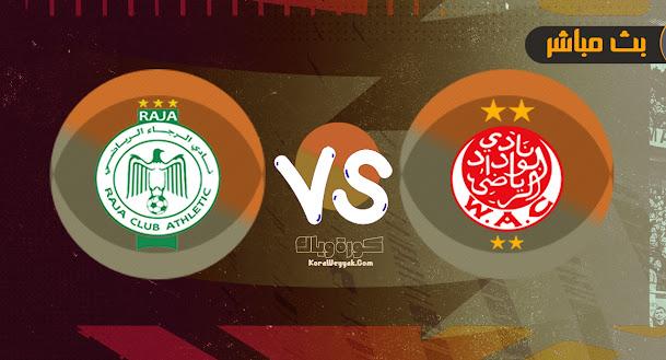 نتيجة مباراة الرجاء الرياضي والوداد الرياضي اليوم 3 يوليو 2021 في الدوري المغربي