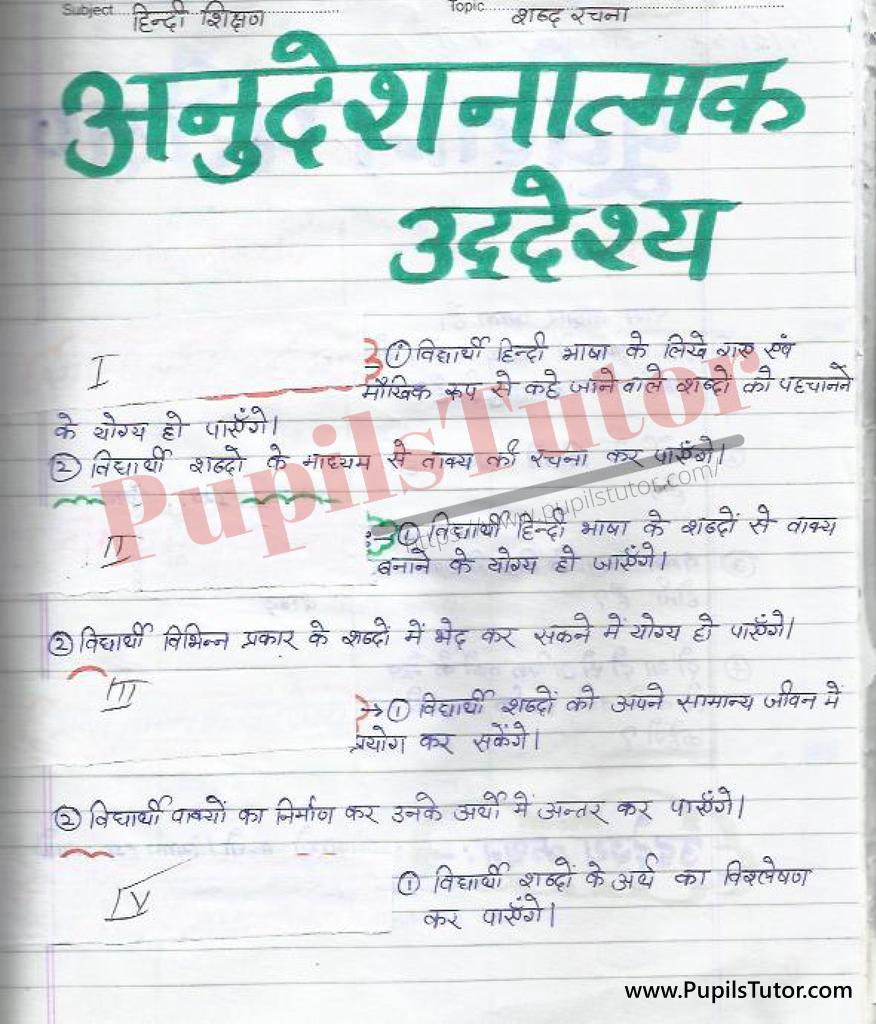 Shabd Rachna Aur Shabd Rachana Ke Prakar Lesson Plan in Hindi for B.Ed First Year - Second Year - DE.LE.D - DED - M.Ed - NIOS - BTC - BSTC - CBSE - NCERT Download PDF for FREE