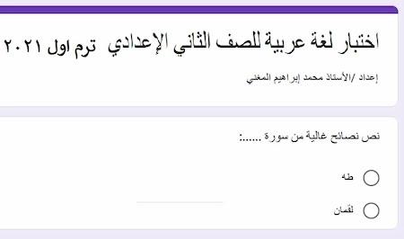 اختبار الكترونى لغة عربية للصف الثانى الاعدادى الترم الأول 2021