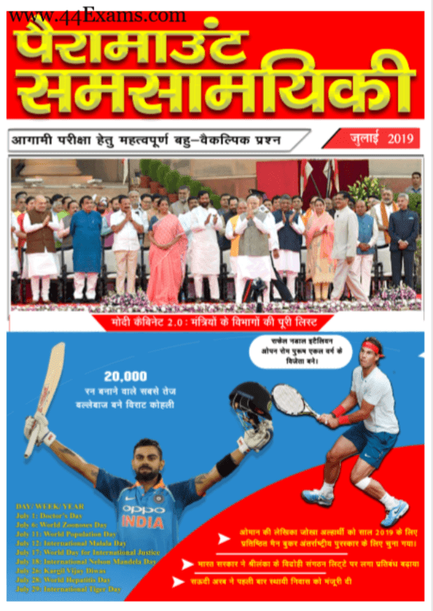 Paramount-Samsamayiki-Current-Affairs-July-2019-For-All-Competitive-Exam-Hindi-PDF-Book