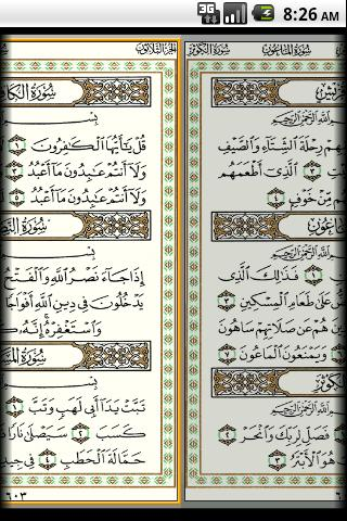 Tamil and arabic quran for android apk download.