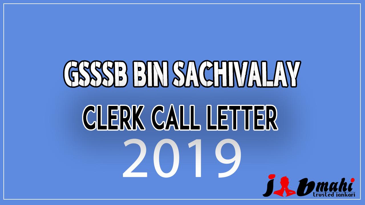 bin sachivalay clerk recruitment exam date 2018-19 marugujarat