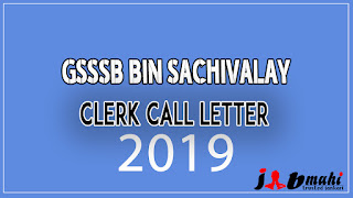bin sachivalay clerk recruitment exam date 2018-19 marugujarat