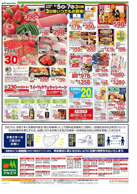 2月5日〜2月7日 チラシ情報 マルエツ/越谷レイクタウン店