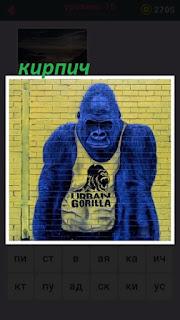 655 слов на кирпичной стене нарисована горилла синим цветом 16 уровень