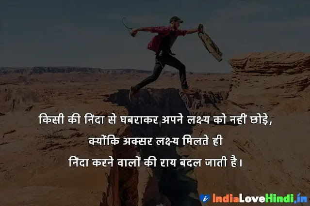 most inspirational messages in hindi