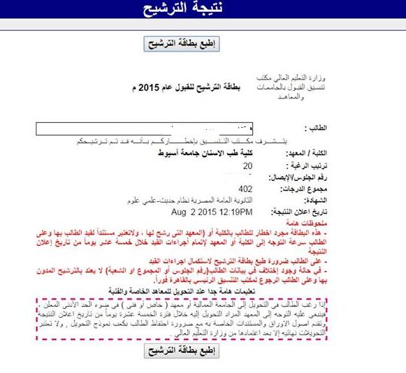 طباعة بطاقة الترشيح متاح الان على موقع الحكومة المصرية -اطبع بطاقة ترشيحك للكلية