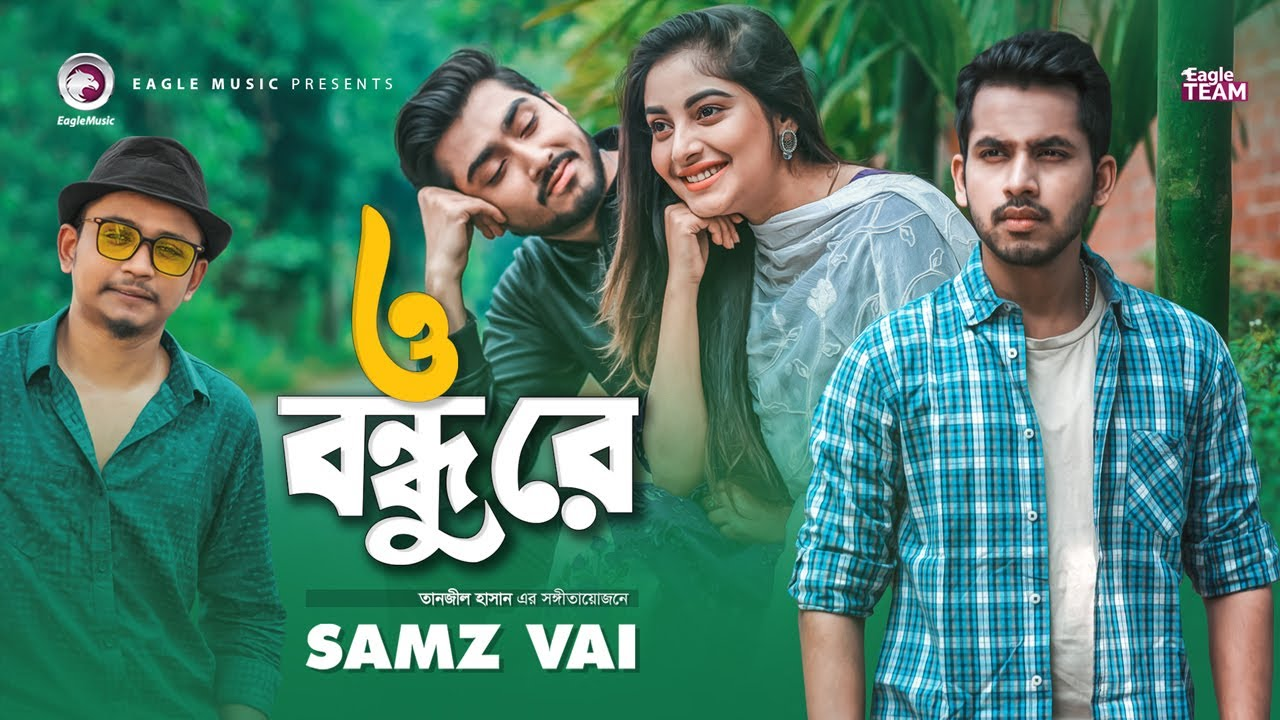 O BONDHU RE(ও-বন্ধুরে) LYRICS » SAMZ VAI » LyricsOverA2z
