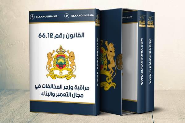 القانون رقم 66.12 المتعلق بمراقبة وزجر المخالفات في مجال التعمير والبناء PDF