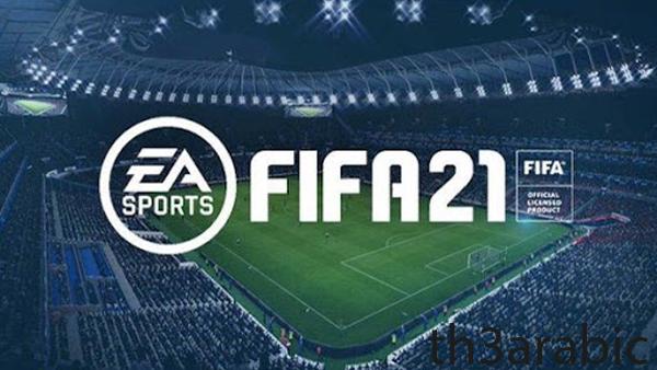 تحميل لعبة FIFA 21 للاندرويد مهكرة فيفا 21 تنزيل للاندرويد تحميل فيفا 2021 للاندرويد مهكرة تنزيل FIFA 21 تحميل FIFA 21 Mobile تحميل لعبة فيفا 2020 للاندرويد بدون نت بحجم صغير تنزيل فيفا 21 موبايل تحميل لعبة فيفا 20 للاندرويد