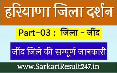 जींद जिले की सम्पूर्ण जानकारी, Jind District GK in Hindi, जींद जिला Haryana GK in Hindi