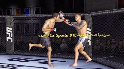 تحميل لعبة القتال الحقيقة Ea Sports UFC للاندرويد
