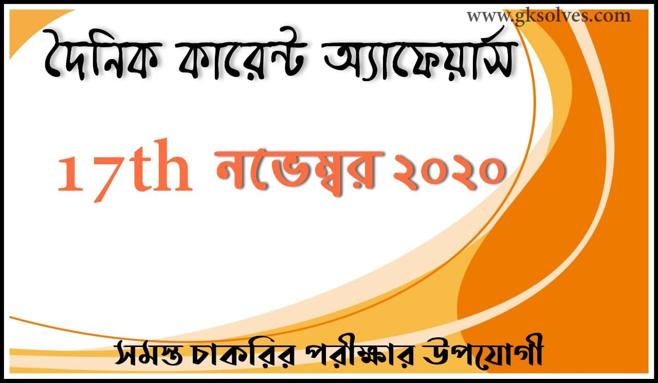 Bengali Current Affairs 17th November 2020: কারেন্ট অ্যাফেয়ার্স নভেম্বর 2020