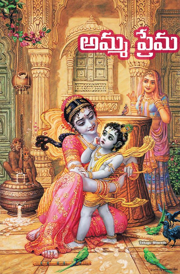 అమ్మ ప్రేమ - Amma Prema, Mother Love