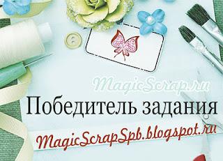 https://magicscrapspb.blogspot.ru/2017/01/12.html?showComment=1484552081315#c4580636047200527816