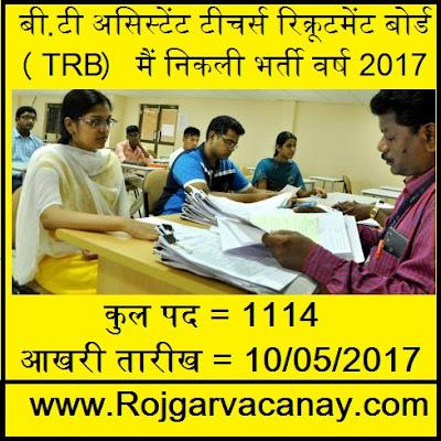http://www.rojgarvacancy.com/2017/05/1114-bt-assistant-teachers-recruitment.html