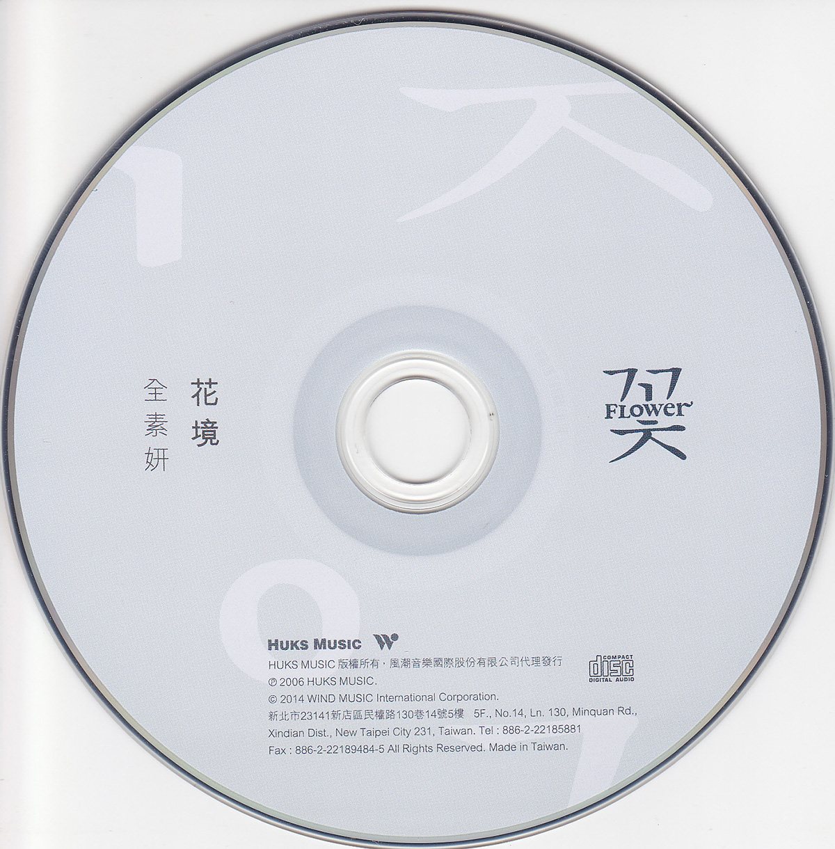 [piano Solo] Jeon Su Yeon (전수연)  Flower (花境) (2014) [wav