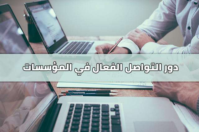 صورة عن تعرف على الاتصالات الإدارية الفعالة في المؤسسات