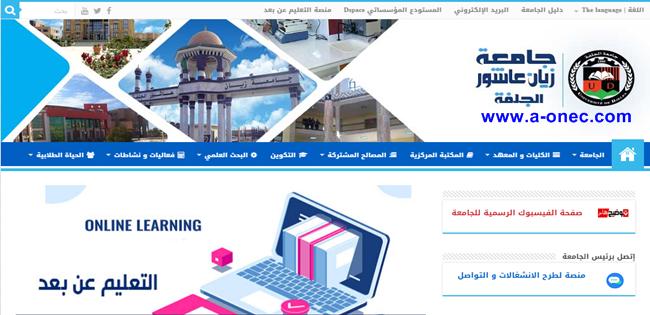 جامعة زيان عاشور - الجلفة