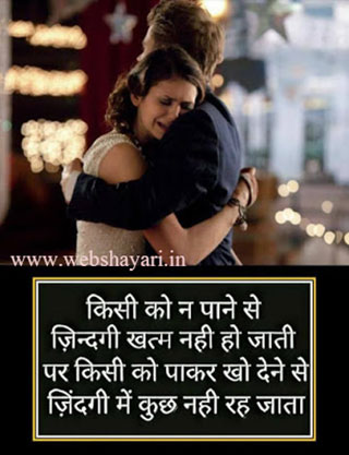 image for dard bhari shayari photo sad shayari images hindi