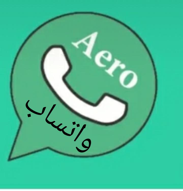 تحميل واتساب ايرو الاصدار الحديث 2020 WhatsApp Aero واتس