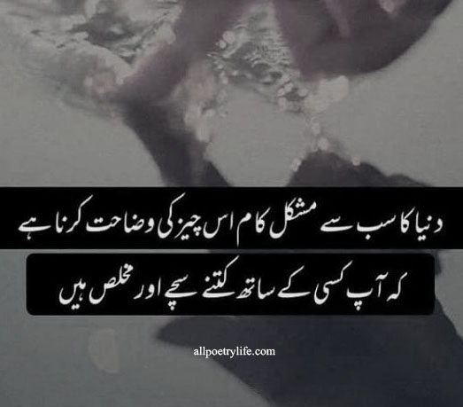 Duniya Ka Sab Se Mushkil Kam | Mukhlis Sad poetry Urdu 2 Lines | Heart touching poetry in picture
