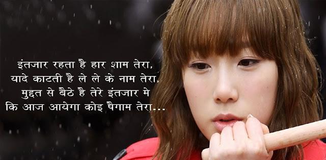 Intezar Rehta Hai - Painful Sad Shayari on Love in Hindi Fonts for Girls & Boys