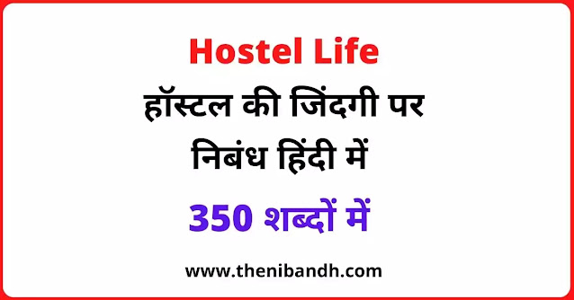 hostel life text image in Hindi