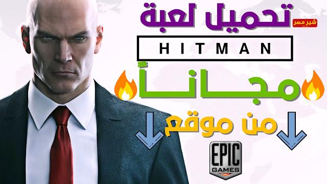 """تحميل لعبة هيتمان """"Hitman"""" مجاناً من على """"Epic Games"""""""