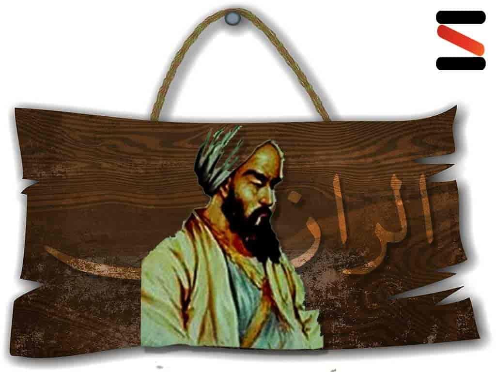 أبو بكر الرازي الطبيب المسلم كبير طب العيون