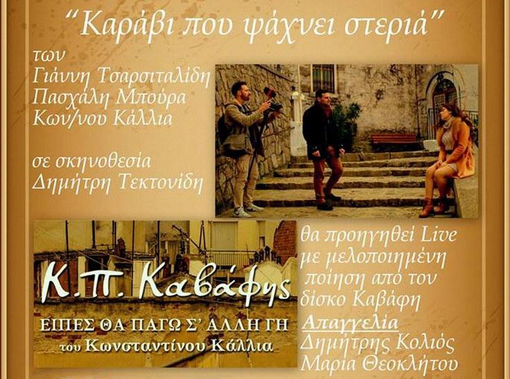Αλεξανδρούπολη: Επίσημη παρουσίαση του τραγουδιού «Καράβι που ψάχνει στεριά»