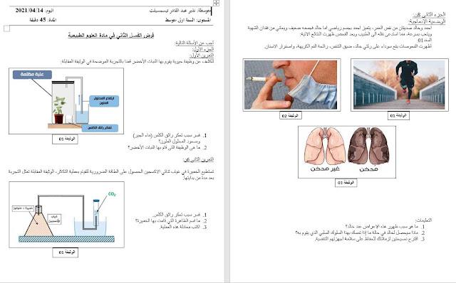 فرض العلوم الطبيعية للسنة الاولى متوسط للفصل الثاني متوسطة نذير عبد القادر