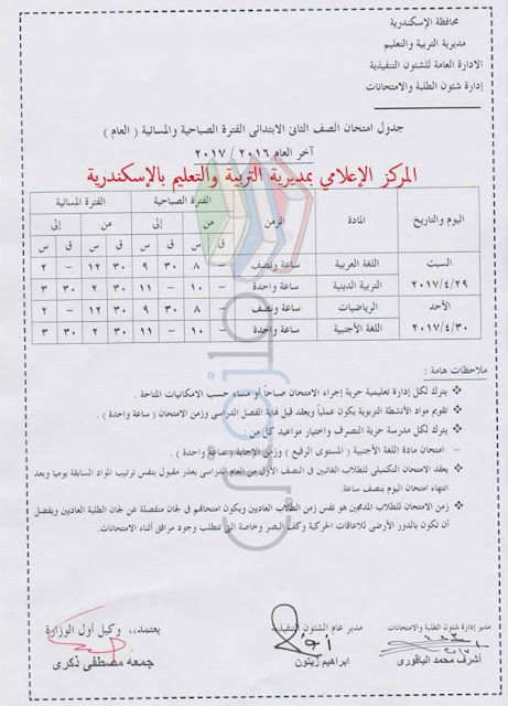 جدول امتحانات الصف الثاني الابتدائي 2017 الترم الثاني محافظة الاسكندرية