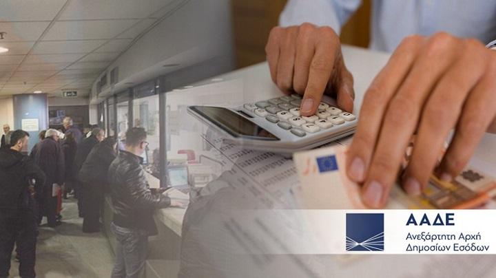 Οι όροι και οι προϋποθέσεις υπαγωγής στη νέα ρύθμιση οφειλών στην Εφορία