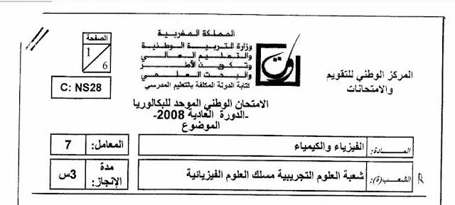 نمودج الامتحان الوطني الموحد للباكالوريا شعبة العلوم التجريبية مسلك العلوم الفيزيائية دورة 2008