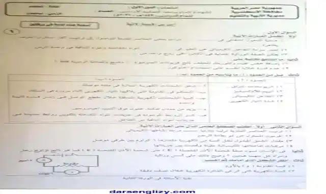 امتحان العلوم لمحافظة الاسكندرية الثالث الاعدادى الترم الثاني 2021