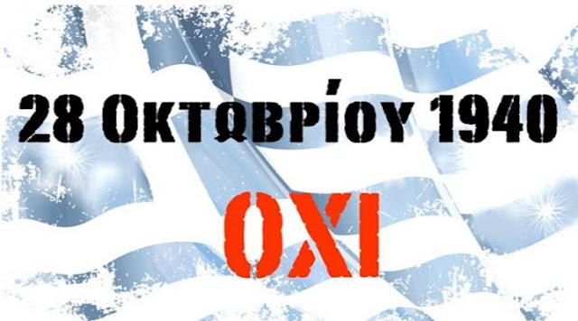 Το πρόγραμμα της Εθνικής Επετείου της 28ης Οκτωβρίου 1940 στο ολόκληρο το Δήμο Ναυπλιέων