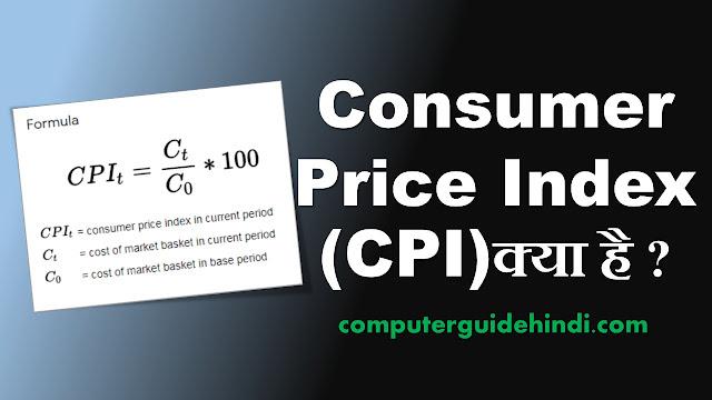 Consumer Price Index (CPI) क्या है? हिंदी में