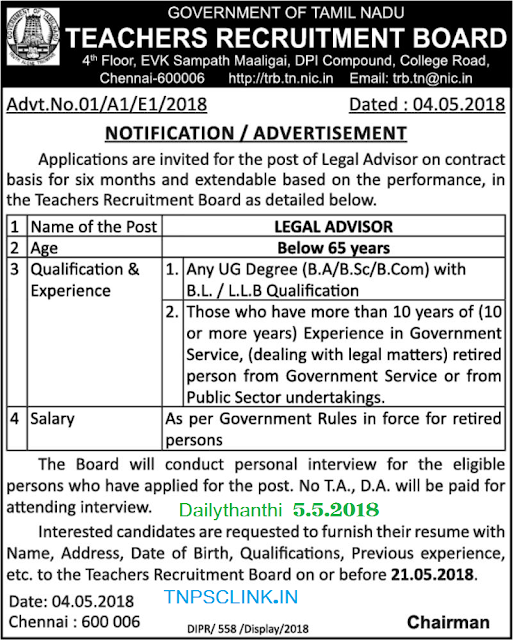 Teachers Recruitment Board (TRB), Chennai, Legal Advisor Post Vacancy 2018