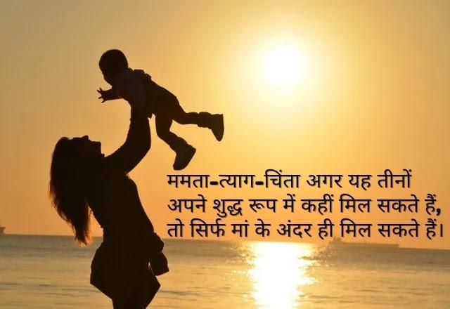 Maa status hindi