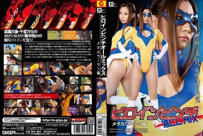 GXXD-59 Heroine In Hazard ALL MIX- Wanita steel