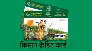 किसान क्रेडिट कार्ड (KCC) बनाने में बैंक करे आनाकानी तो यहां करें शिकायत