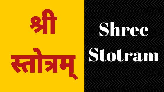 श्री स्तोत्रम् | Shree Stotram |