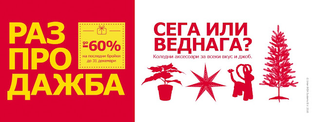 http://www.ikea.bg/magazini/ikea-sofia/oferti-ikea-sofia/