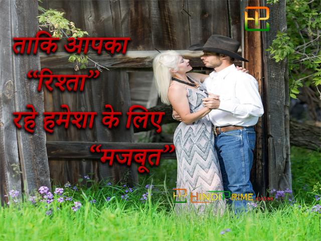 pati patni me pyar badhane ke tarike increase love in hindi